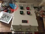 BXK10KW油泵防爆控制箱