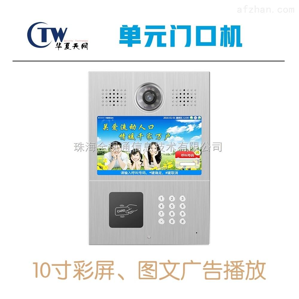 FV962L10KE-楼宇对讲-数字10寸彩频室内机