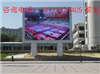 广场户外LED广告屏