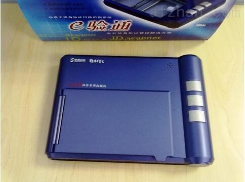清华紫光矽感E验通 多证件识别扫描识别设备