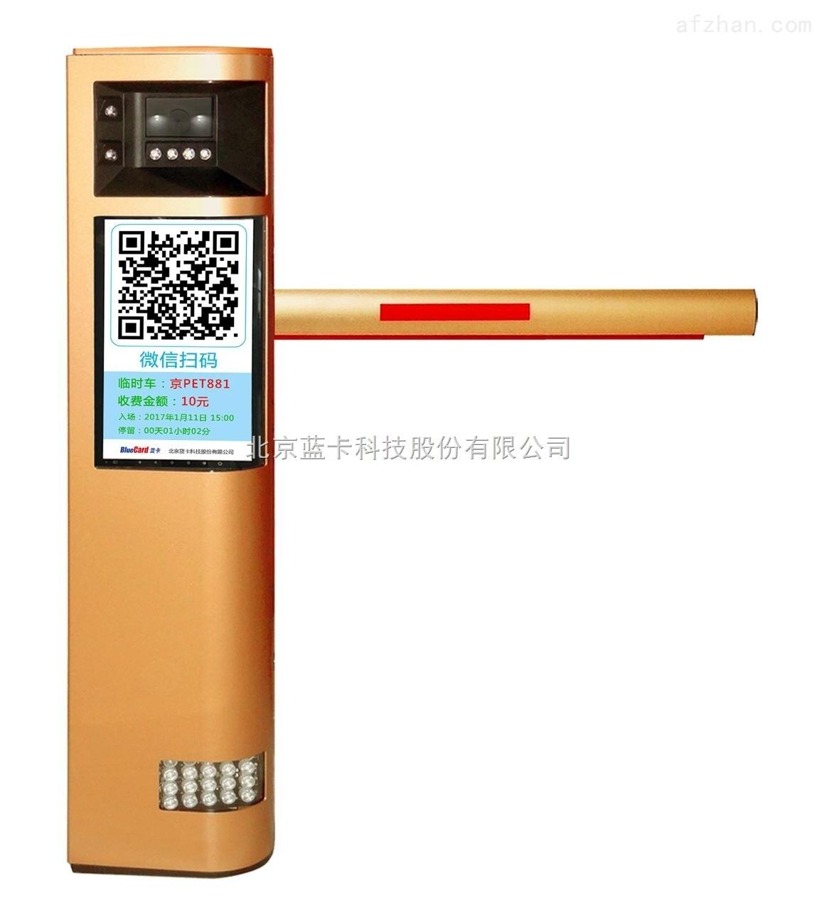 LCD高速车牌识别道闸扫码付一体机