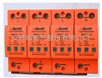 安科瑞ARU1-50/385/3P 1级浪涌保护器