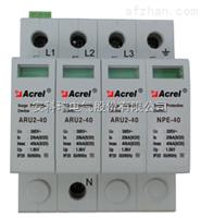 安科瑞ARU2-125/385/3P II级浪涌保护器