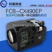 索尼FCB-CX490EP/FCB-EX490EP数字一体化标清彩色监控摄像机机芯