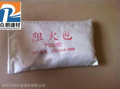 黑龙江省膨胀型阻火包厂家-多少钱一立方