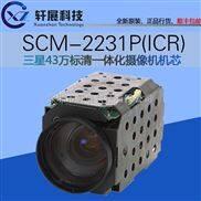 三星/SAMSUNG原装正品SCM-2231P(ICR)23倍变焦高清监控摄像机机芯
