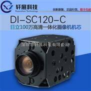 HITACHI/日立DI-SC120-C高清监控数字摄像机30倍光学变焦机芯模组