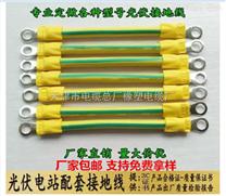 黄绿接地线 光伏电阻线 4平方连接线 订做各种规格