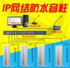 最新IP网络广播防水音柱