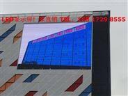 智慧城市高清LED显示屏