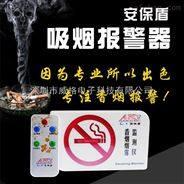 安保盾卫生间吸烟报警器