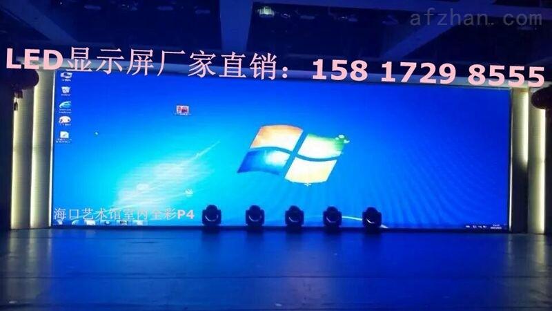会议室高清LED显示屏厂家报价
