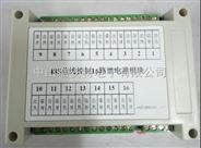 485总线远程控制继电器输出