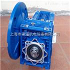 NMRW050紫光减速机-NMRW050蜗轮蜗杆减速机