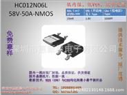 50N06 MOS管