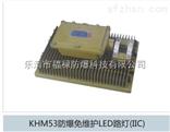 KHM53防爆高效节能LED马路灯(IIC)