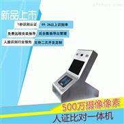 智慧景区管理系统 人证合一人脸识别设备 人证核验