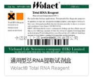 通用型总RNA提取试剂盒 Wolact Total RNA Reagent