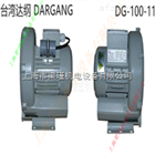 DG-430-16(3.7KW)原装台湾达纲高压鼓风机批发