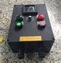 BZC83-A2D2K1G带急停控制按钮防爆防腐操作柱