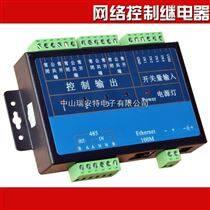 遠程網絡控制器,WIFI網絡繼電器模塊
