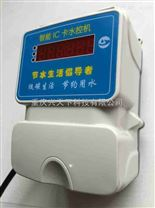 安徽淋浴节水器,刷卡水控器,插卡淋浴器