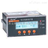 智能低压线路保护器ALP系列