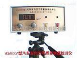 KK11-MGM600A汽车车内空气质量快速检测仪 型号:KK11-MGM600A库号:M183661
