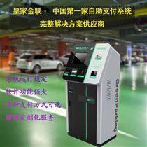 智能交通收費系統電子繳款機