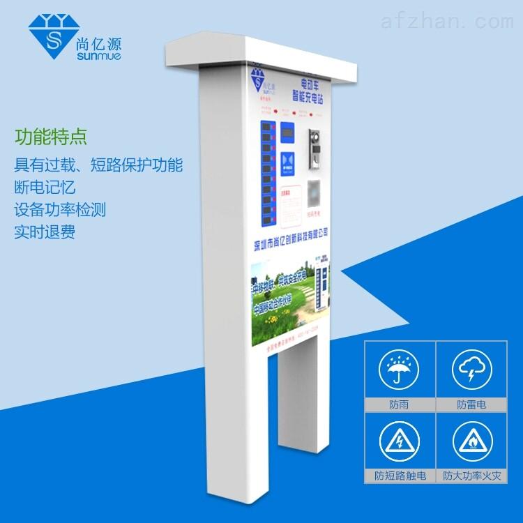 10路户外投币电动车充电站