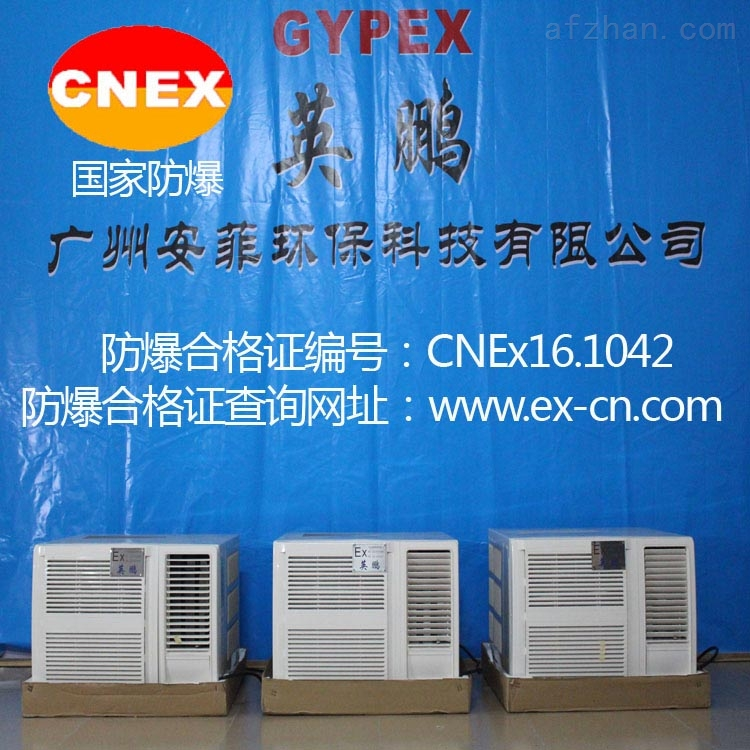 电子厂防爆窗式空调机