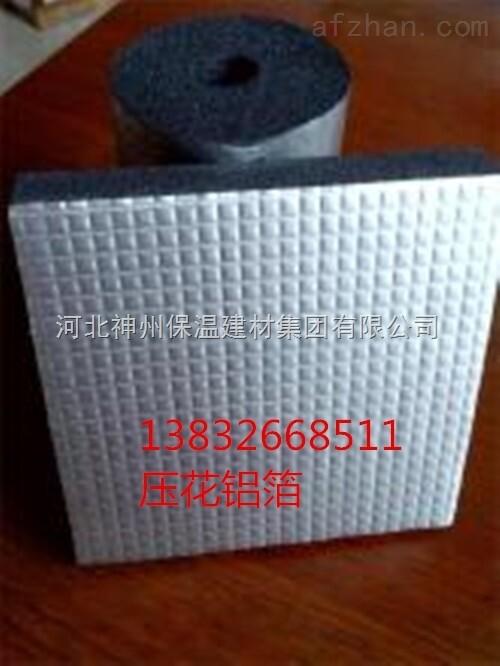 铝箔贴面橡塑板厂家