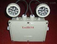 LED*3W*2双头防爆应急灯工厂消防应急灯