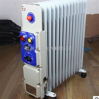 BDR51-9P/1500W 防爆电热油汀厂家批发