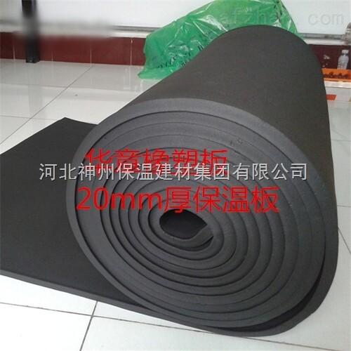廊坊橡塑保温制品厂家**橡塑板尺寸表**B1级橡塑