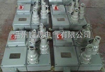 BXX51-4/32K100防爆检修插座箱