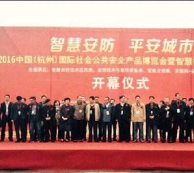 2017中国(杭州)国际社会公共安全产品与技术博览会