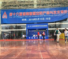 2016湖南安博会隆重开幕 精彩不断