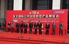 2017第十九届东北国际公共安全防范产品博览会