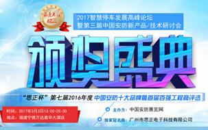 第七届中国安防十大品牌颁奖盛典