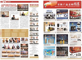 2017武汉站展报