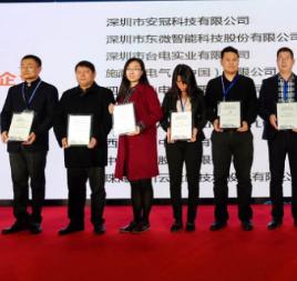太川股份荣膺中国智能建筑行业最具影响力品牌