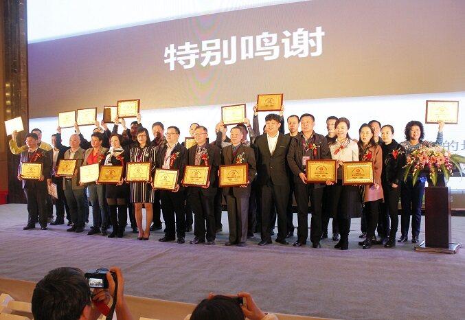 【盛典直击】特别鸣谢协会支持 中国安防百强工程商、中国地区优质工程商颁奖