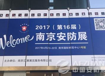 2017南京安防展火热开启 名企看点跟踪