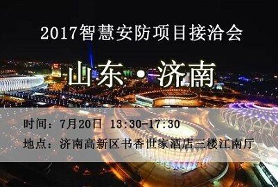 7月20日 智慧安防项目接洽会-济南站与您有约