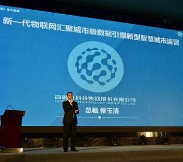 高新兴总裁侯玉清:物联网为大数据业务拓宽通途
