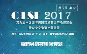 CTSE2017 高新�d亮相南京智能交通展