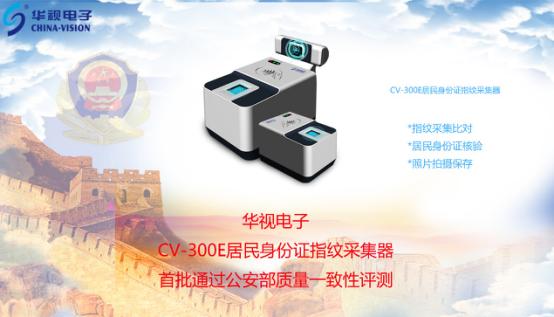 全国首批 华视电子身份证指纹采集器通过公安部检测