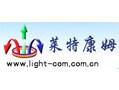 北京莱特康姆科技有限公司