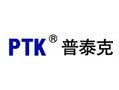 深圳市普泰克智能科技有限公司